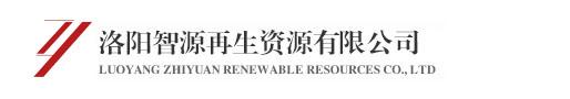 洛阳智源再生资源有限公司